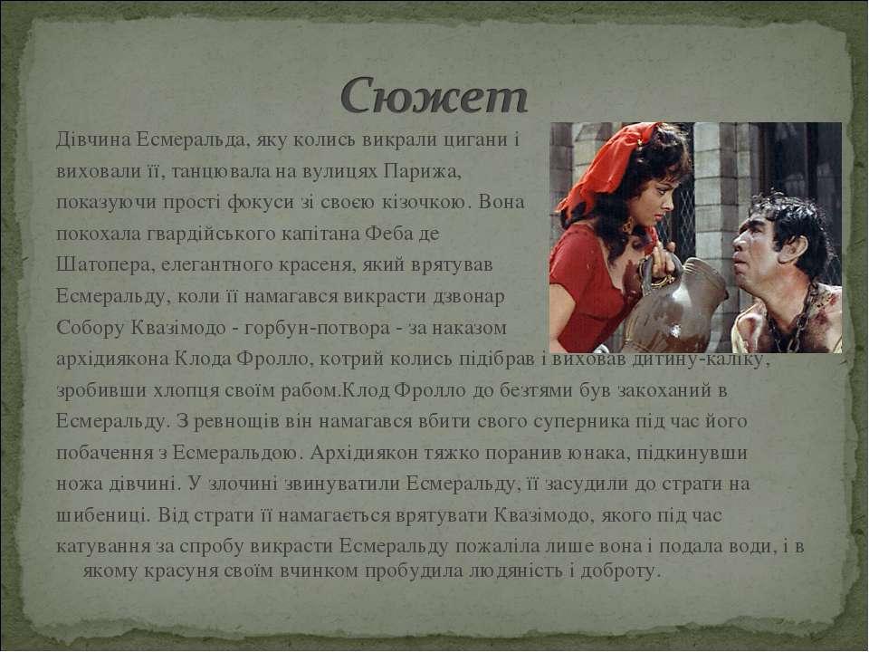 Дівчина Есмеральда, яку колись викрали цигани і виховали її, танцювала на вул...