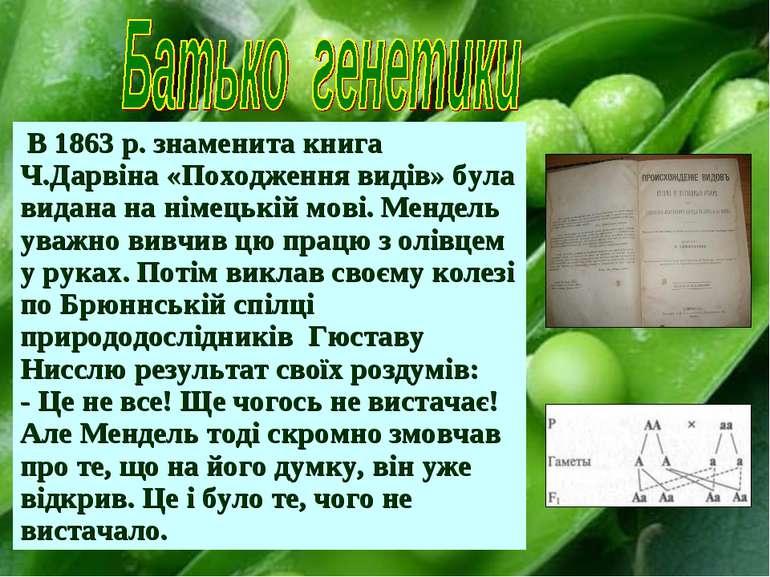 В 1863 р. знаменита книга Ч.Дарвіна «Походження видів» була видана на німецьк...