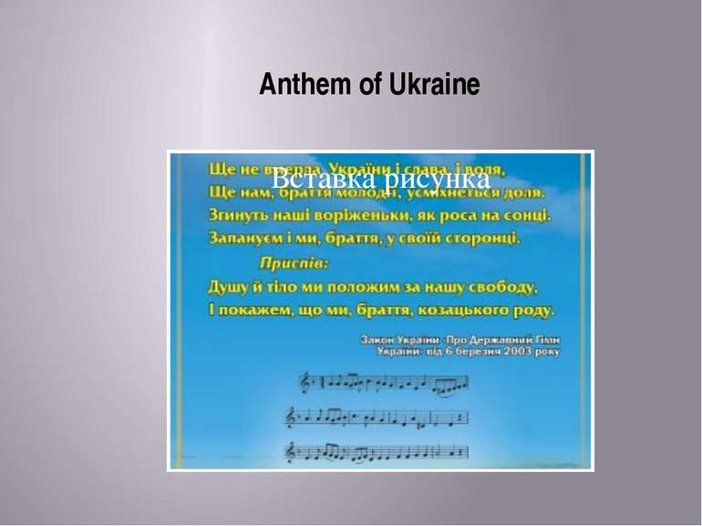 Anthem of Ukraine