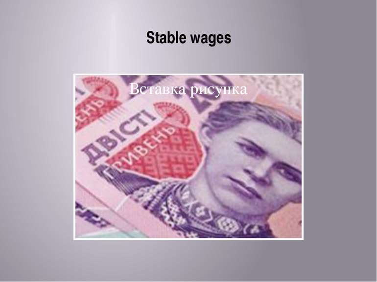 Stable wages