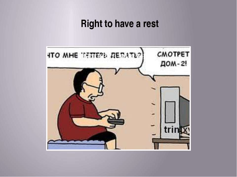 Right to have a rest
