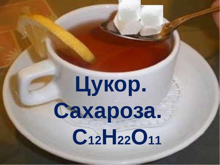 Цукор. Сахароза. C12H22O11