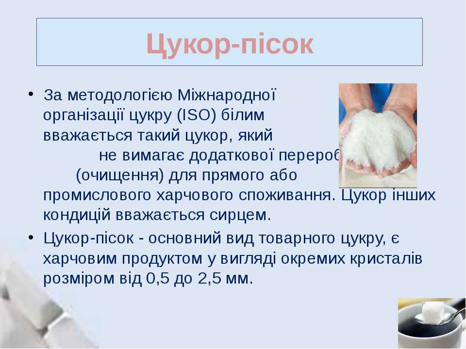 За методологією Міжнародної організації цукру (ISO) білим вважається такий цу...