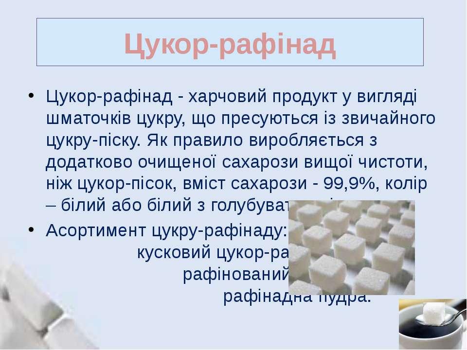 Цукор-рафінад - харчовий продукт у вигляді шматочків цукру, що пресуються із ...