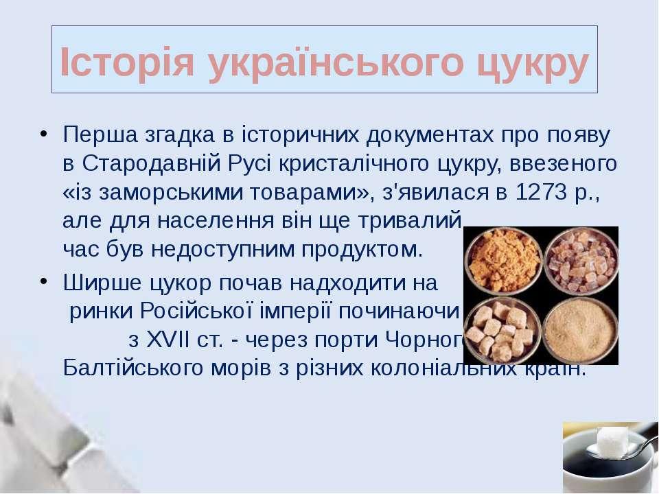 Історія українського цукру Перша згадка в історичних документах про появу в С...