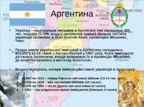 Аргентина Українці – національна меншина в Аргентині, яка нараховує 305 тис. ...