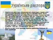 Українська діаспора сформувалась внаслідок сталінських депортацій і міграції ...