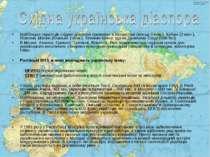 Найбільше українців східної діаспори проживає в Казахстані (понад 3 млн.), Ку...
