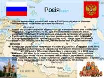 Росія Історія виникнення української мови в Росії розглядається різними політ...