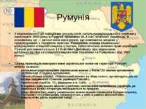 Румунія У відповідності до офіційних результатів загальнонаціонального перепи...