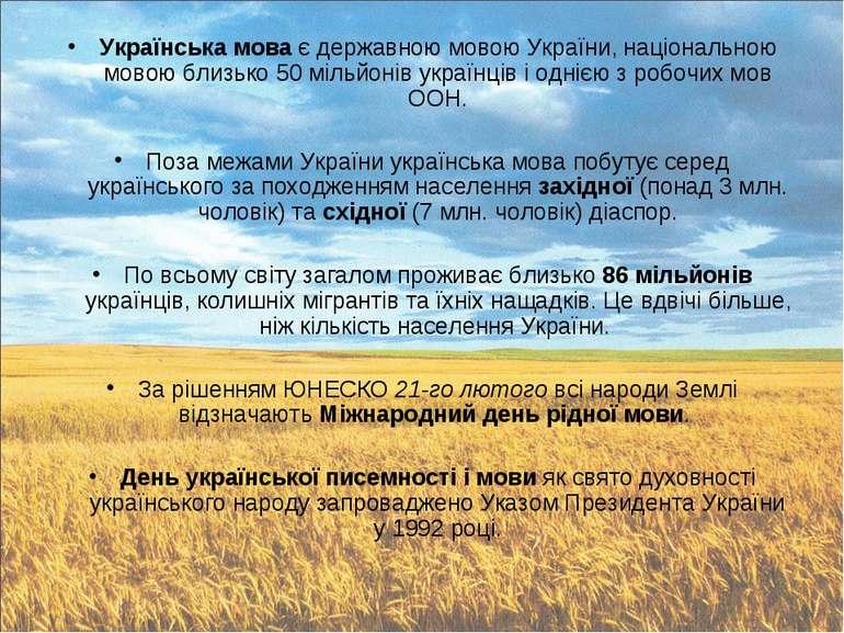 Українська мова є державною мовою України, національною мовою близько 50 міль...