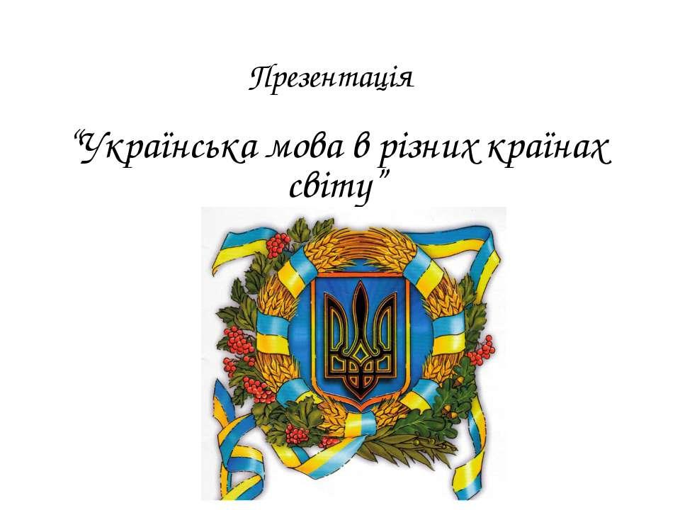 """Презентація """"Українська мова в різних країнах світу"""""""