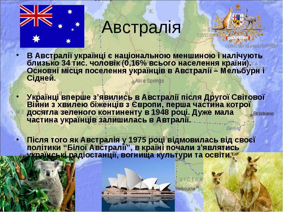 Австралія В Австралії українці є національною меншиною і налічують близько 34...