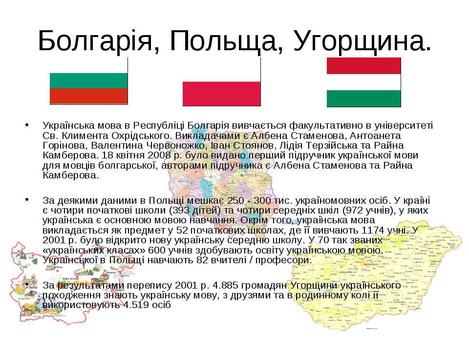 Болгарія, Польща, Угорщина. Українська мова в Республіці Болгарія вивчається ...