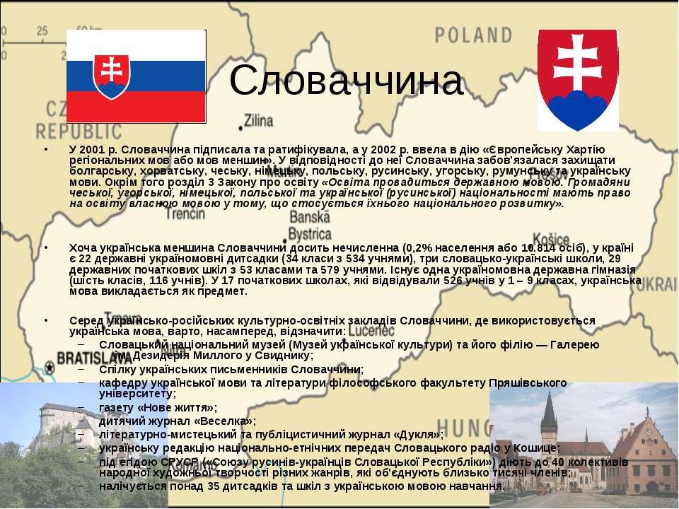 Словаччина У 2001 р. Словаччина підписала та ратифікувала, а у 2002 р. ввела ...