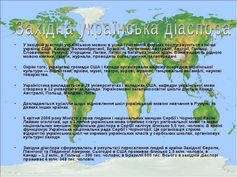 У західній діаспорі українською мовою в усній і писемній формах послуговуютьс...