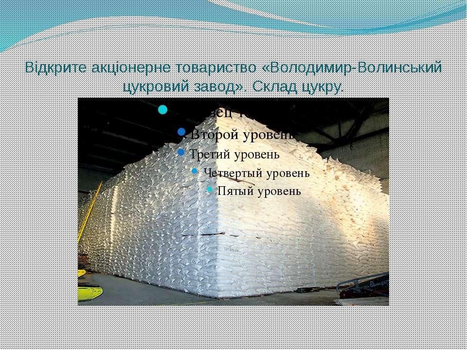 Відкрите акціонерне товариство «Володимир-Волинський цукровий завод». Склад ц...