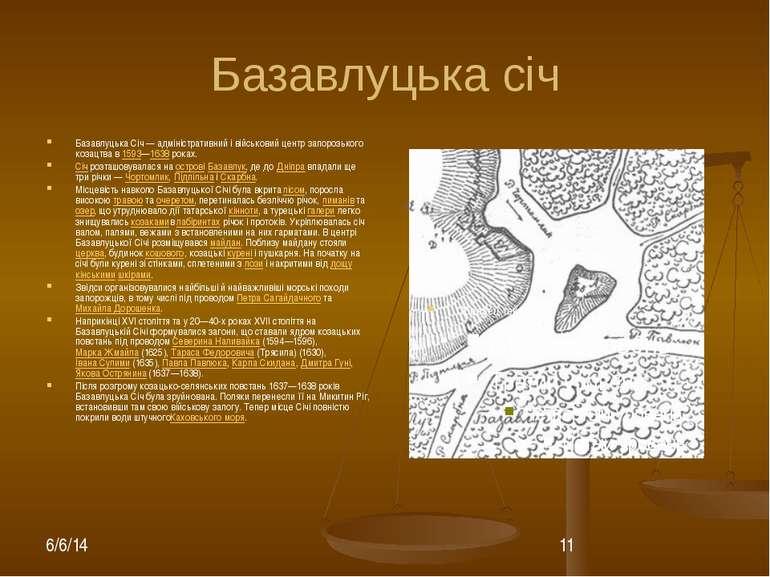 Базавлуцька січ Базавлуцька Січ— адміністративний і військовий центр за...