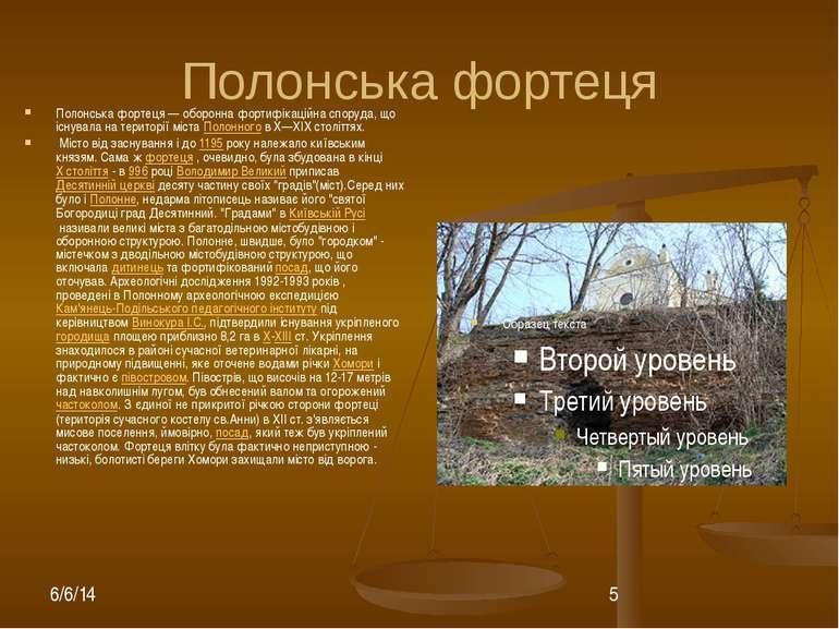 Полонська фортеця Полонська фортеця— оборонна фортифікаційна споруда, щ...