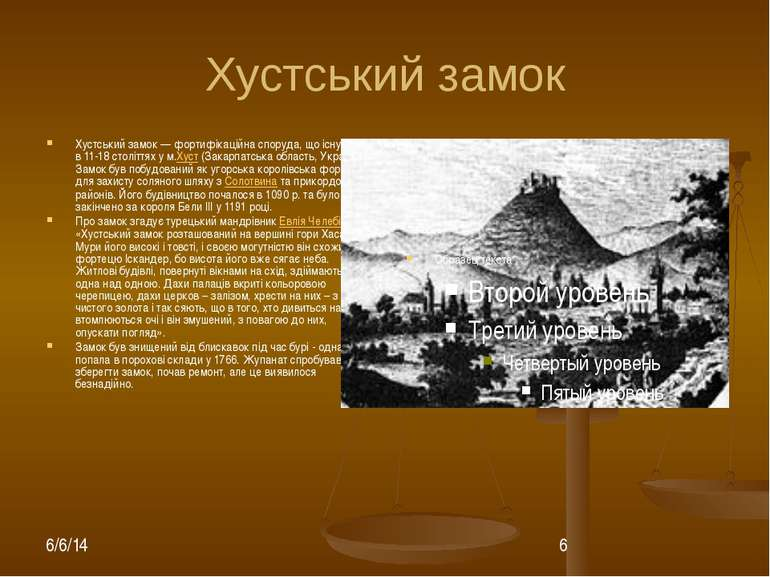 Хустський замок Хустський замок— фортифікаційна споруда, що існувала в ...