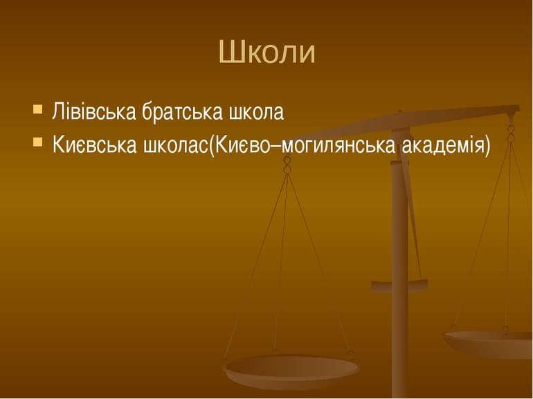 Школи Лівівська братська школа Києвська школас(Києво–могилянська академія)