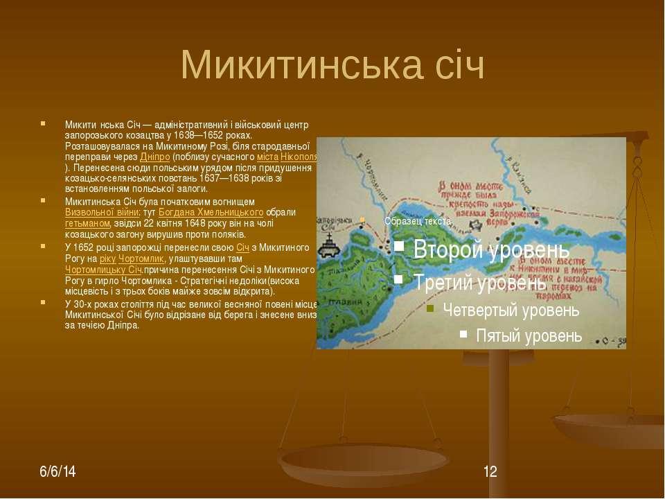 Микитинська січ Микити нська Січ— адміністративний і військовий центр з...