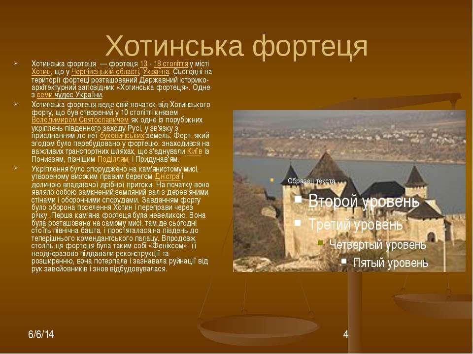 Хотинська фортеця Хотинська фортеця— фортеця13-...