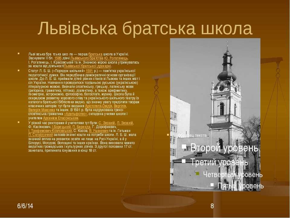 Львівська братська школа Льві вська бра тська шко ла— першабратсь...
