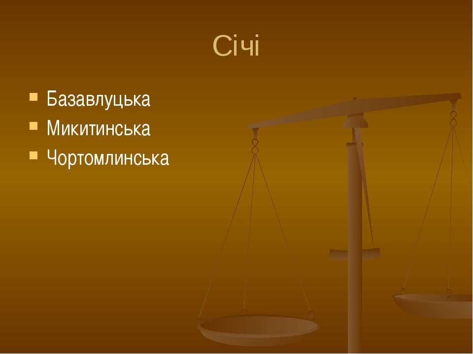Січі Базавлуцька Микитинська Чортомлинська