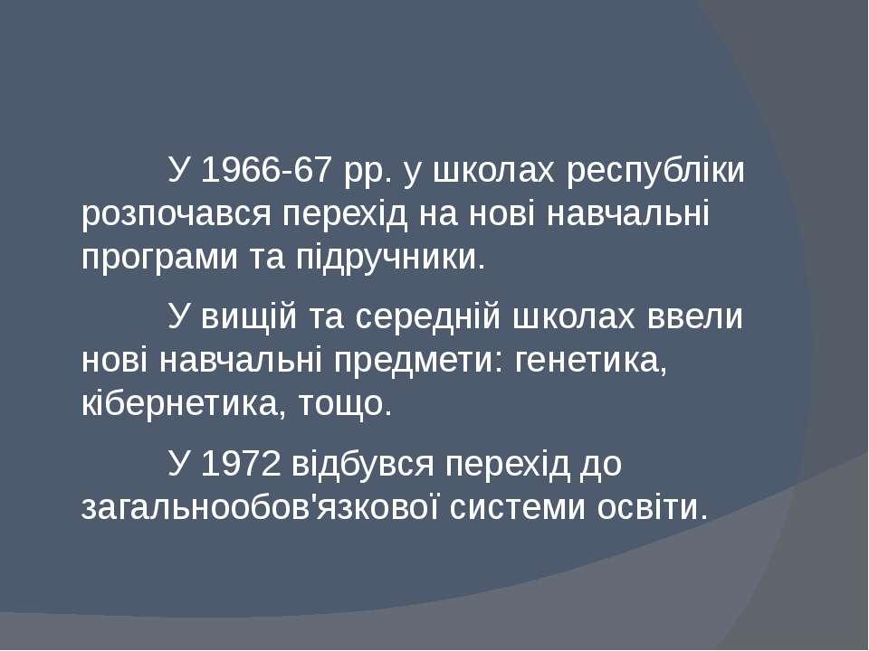 У 1966-67 рр. у школах республіки розпочався перехід на нові навчальні програ...