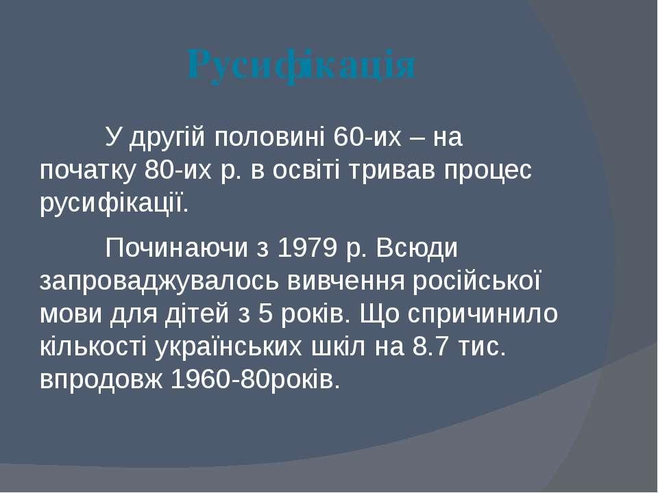 Русифікація У другій половині 60-их – на початку 80-их р. в освіті тривав про...