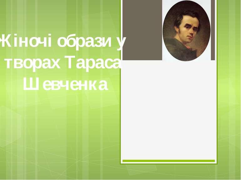 Жіночі образи у творах Тараса Шевченка