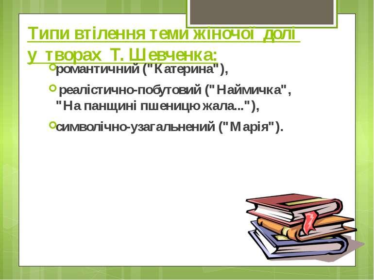 """Типи втілення теми жіночої долі у творах Т. Шевченка: романтичний (""""Катерина""""..."""
