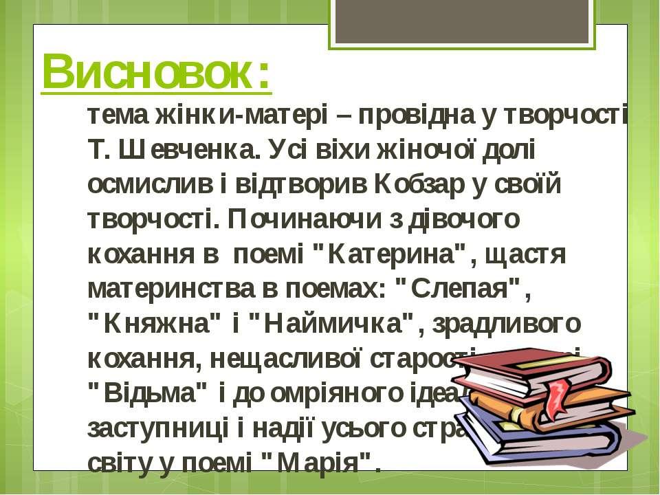 Висновок: тема жінки-матері – провідна у творчості Т. Шевченка. Усі віхи жіно...