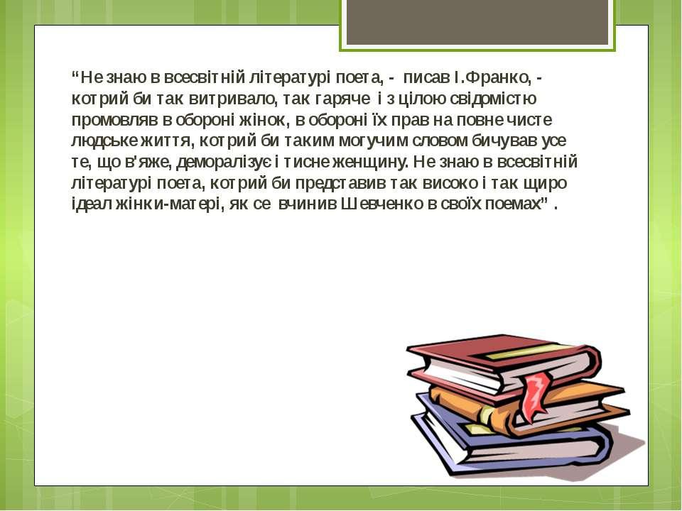 """""""Не знаю в всесвітній літературі поета, - писав І.Франко, - котрий би так вит..."""