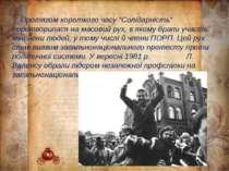 """Протягом короткого часу """"Солідарність"""" перетворилася на масовий рух, в якому ..."""