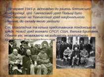 28 червня 1945 р. відповідно до рішень Ялтинської конференції цей Тимчасовий ...