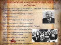 Встановлення комуністичного режиму в Польщі Вибори до сейму щоразу відкладали...
