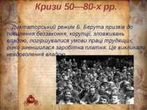 Кризи 50—80-х pp. Диктаторський режим Б. Берута призвів до посилення беззакон...