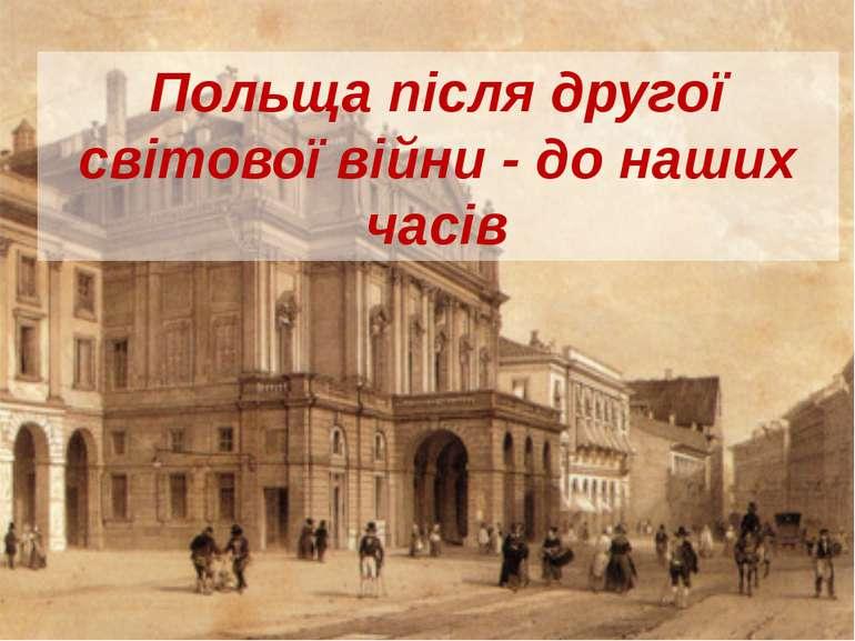 Польща після другої світової війни - до наших часів