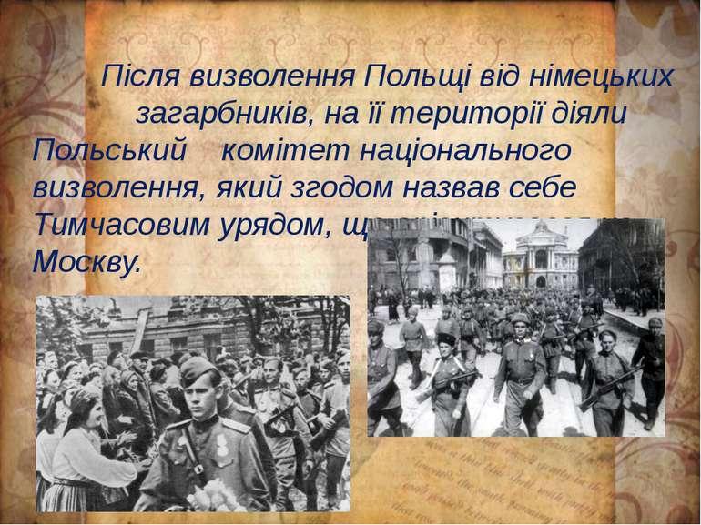 Після визволення Польщі від німецьких загарбників, на її території діяли Поль...