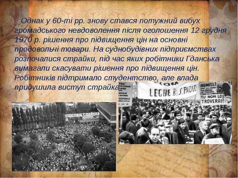 Однак у 60-ті pp. знову стався потужний вибух громадського невдоволення після...