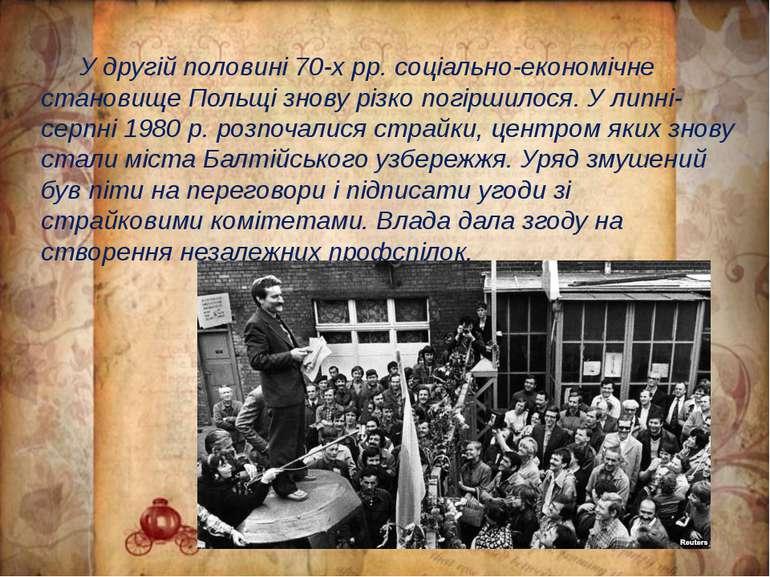 У другій половині 70-х pp. соціально-економічне становище Польщі знову різко ...