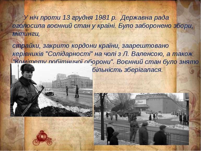 У ніч проти 13 грудня 1981 р. Державна рада оголосила воєнний стан у країні. ...