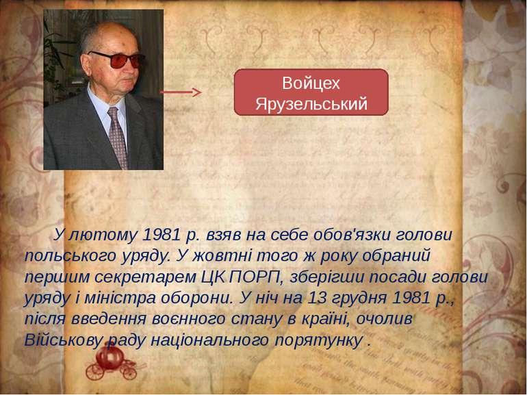У лютому 1981 р. взяв на себе обов'язки голови польського уряду. У жовтні тог...