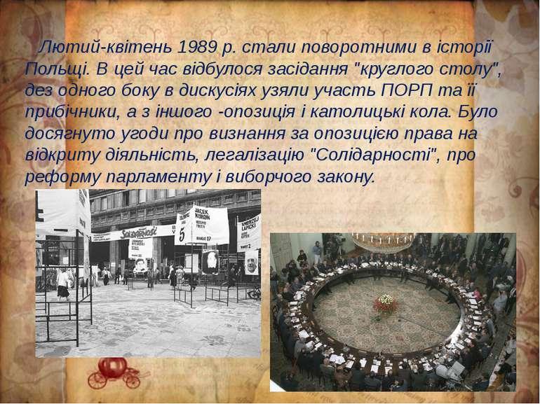 Лютий-квітень 1989 р. стали поворотними в історії Польщі. В цей час відбулося...