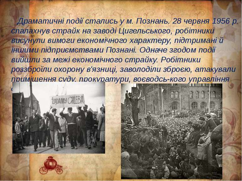 Драматичні події стались у м. Познань. 28 червня 1956 р. спалахнув страйк на ...