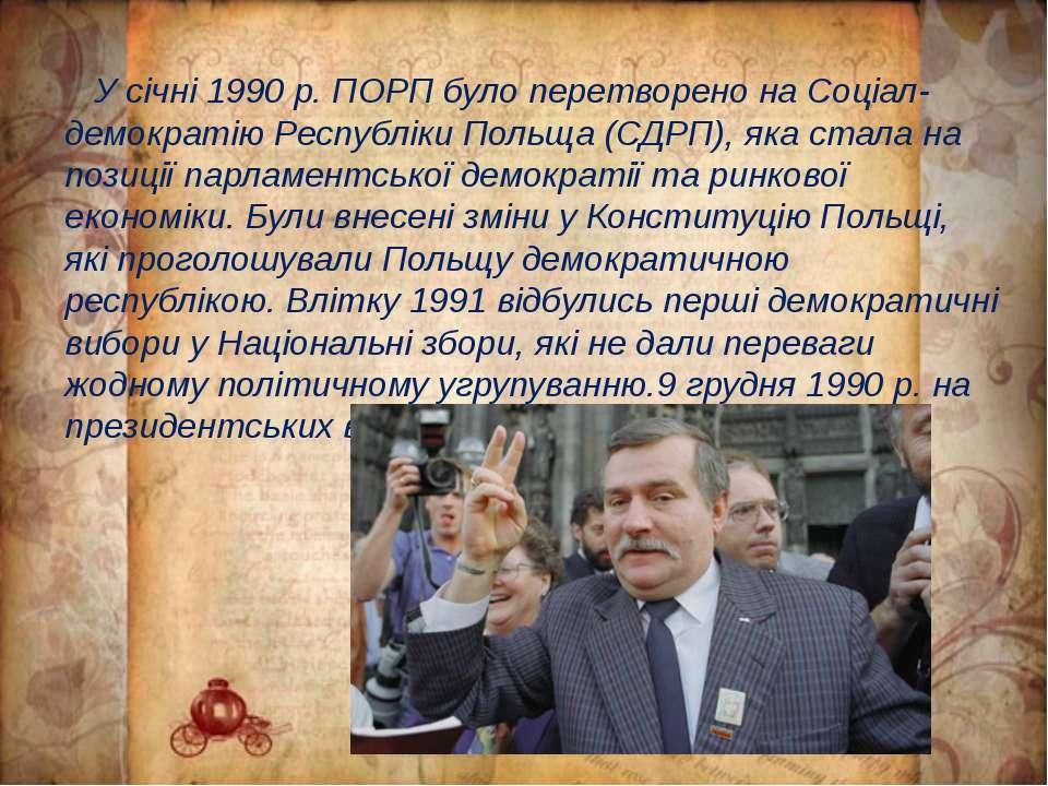 У січні 1990 р. ПОРП було перетворено на Соціал-демократію Республіки Польща ...
