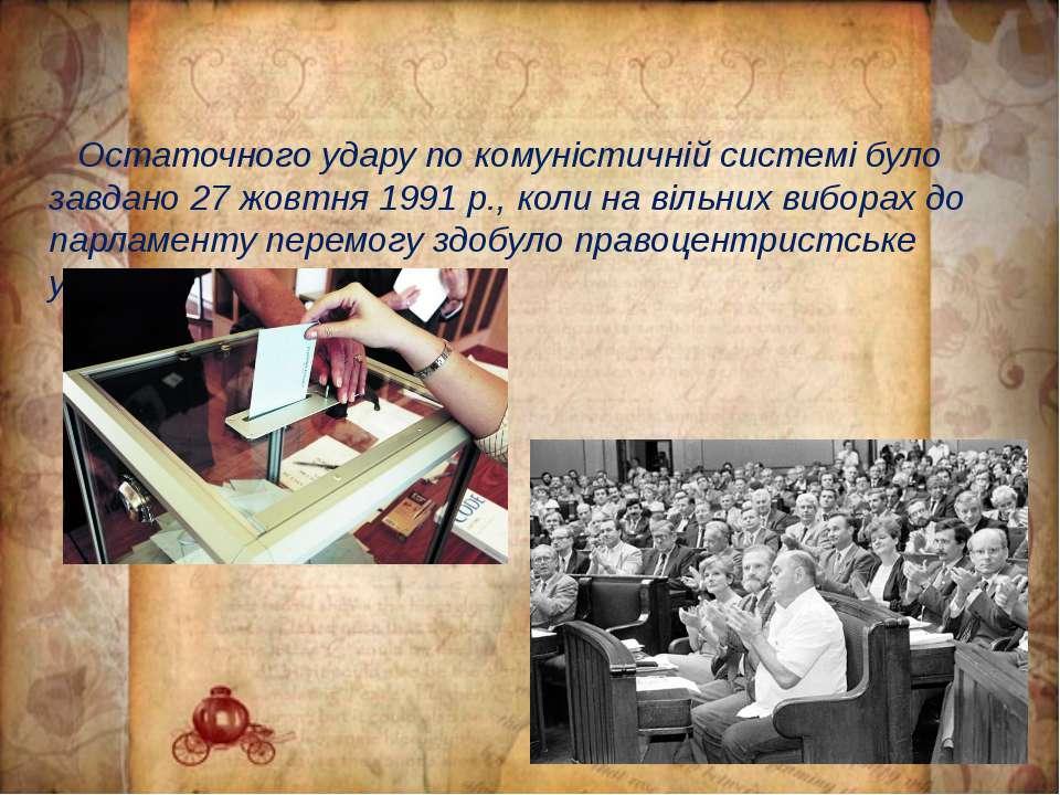 Остаточного удару по комуністичній системі було завдано 27 жовтня 1991 p., ко...