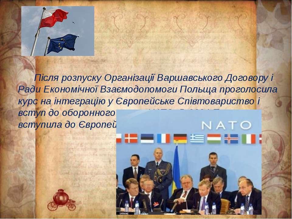 Після розпуску Організації Варшавського Договору і Ради Економічної Взаємодоп...
